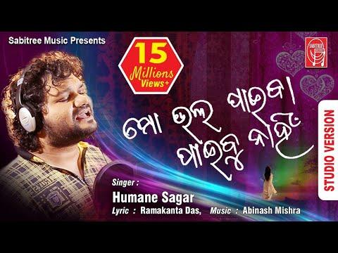 Mo Bhalapaiba Paibu nahin  HD || Bhuligalu Tu..|| Humane Sagar || Odia Romantic || Sabitree Music
