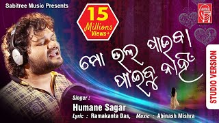 Mo Bhalapaiba Paibu nahin HD Bhuligalu Tu Humane Sagar Odia Romantic Sabitree Music