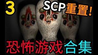 【C菌】史上最恐怖游戏4K重置! 恐怖游戏合集2 0【第3期】 《SCP:收容失效》4K重置!超清版
