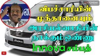 Politicians Are Shameless Proves - Nanjil Sampath - 2DAYCINEMA.COM