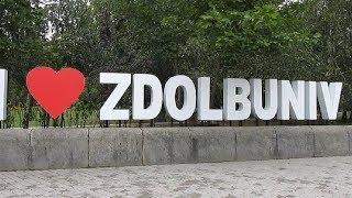 День города Здолбунов
