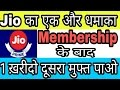 [ jio धमाका ] Reliance jio launch new offer Buy 1 get 1 offer after jio prime membership