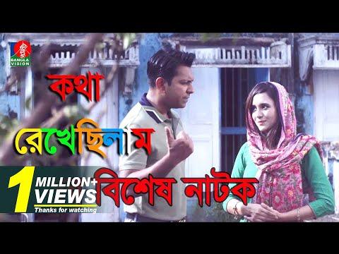 Kotha Rekhe Cilam  কথা রেখে ছিলাম  Romantic Natok  Tahsan  Sabila Nur  Eid Natok 2018