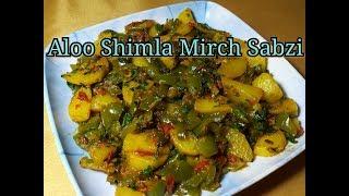 #Aloo Shimla Mirch ki Sabzi #Potato and Capsicum #Bell Pepper Recipe #Aloo Shimla Mirch Fry Recipe