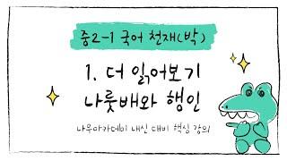 [중2 내신] 중2-1 국어 천재(박) 1단원 더 읽어…