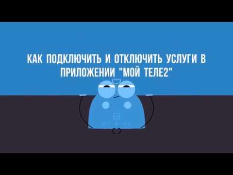 """Как подключить и отключить услуги в приложении """"Мой Tele2"""""""