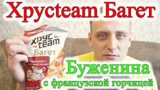 Хрусteam Багет Буженина с французской горчицей Обзор Иван Кажэ