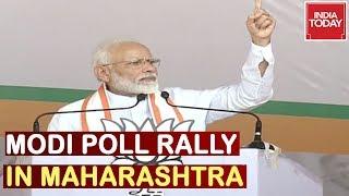 PM Modi Addresses Election Rally In Maharashtra's Jalgaon   Watch Video