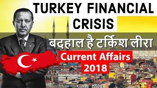 Download Turkey Financial Crisis 2018 - बदहाल है टर्किश लीरा - Current Affairs 2018 Mp3 and Videos