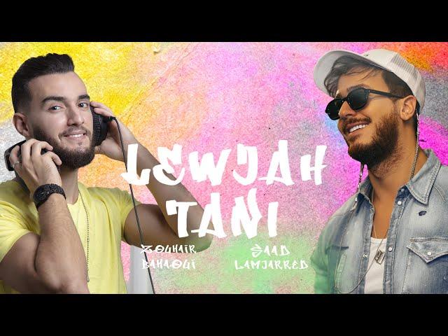 Saad Lamjarred & Zouhair Bahaoui - Lewjah Tani | 2021 | سعد لمجرد و زهير بهاوي -  لوجه التاني