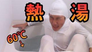 熱湯風呂で好きな曲を紹介してみた!【AWA】