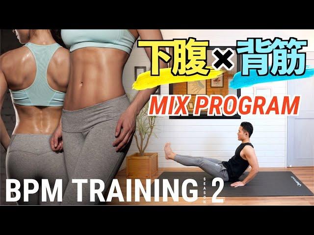 下腹と背筋の筋トレ(BPMトレーニング)