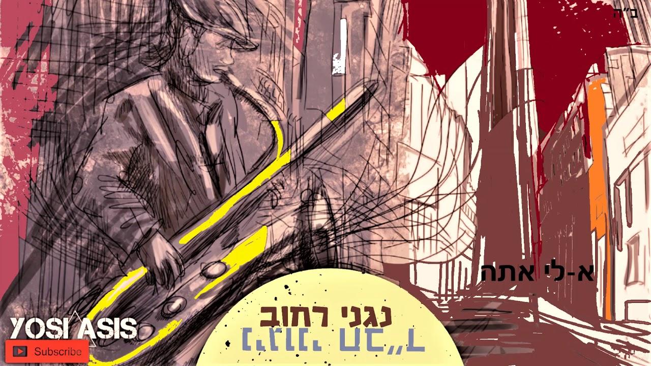 """יוסי עסיס // yosi asis - נגני רחוב ניגוני חב""""ד אלי אתה ואודך - Chabad song- Keli Ata"""
