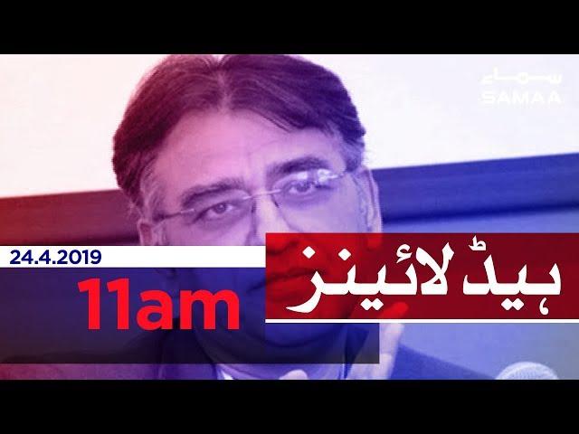 Samaa Headlines - 11AM - 24 April 2019