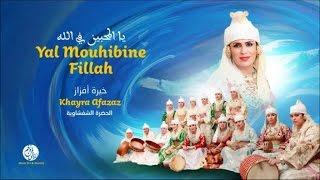Gambar cover Khayra Afazaz - Ya talbah ya sadati (11) | يا طلبة يا سادتي | الحضرة النسوية الشفشاونية | خيرة أفزاز