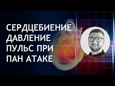 видео: Панические атаки | давление | сердцебиение | пульс | страх за сердце | #всд #невроз #панические