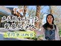 【實測】在美國生活一天🇺🇸 需要多少英文 🌴 Palm Springs VLOG // Chen Lily