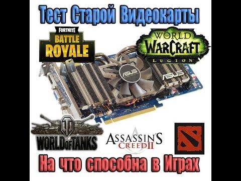 Тест Видеокарты GeForce GTS 250 1 Gb в Играх на 2019 год