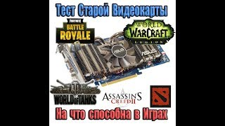 Тест Видеокарты GeForce GTS 250 1 Gb в Играх на 2019 год