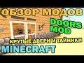ч.146 - Крутые двери и тайники (Malisis Doors Mod) - Обзор мода для Minecraft