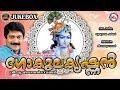 ഗോകുലകൃഷ്ണന്   Gokula Krishnan   Sreekrishna Devotional Songs Malayalam   Guruvayoorappa Songs