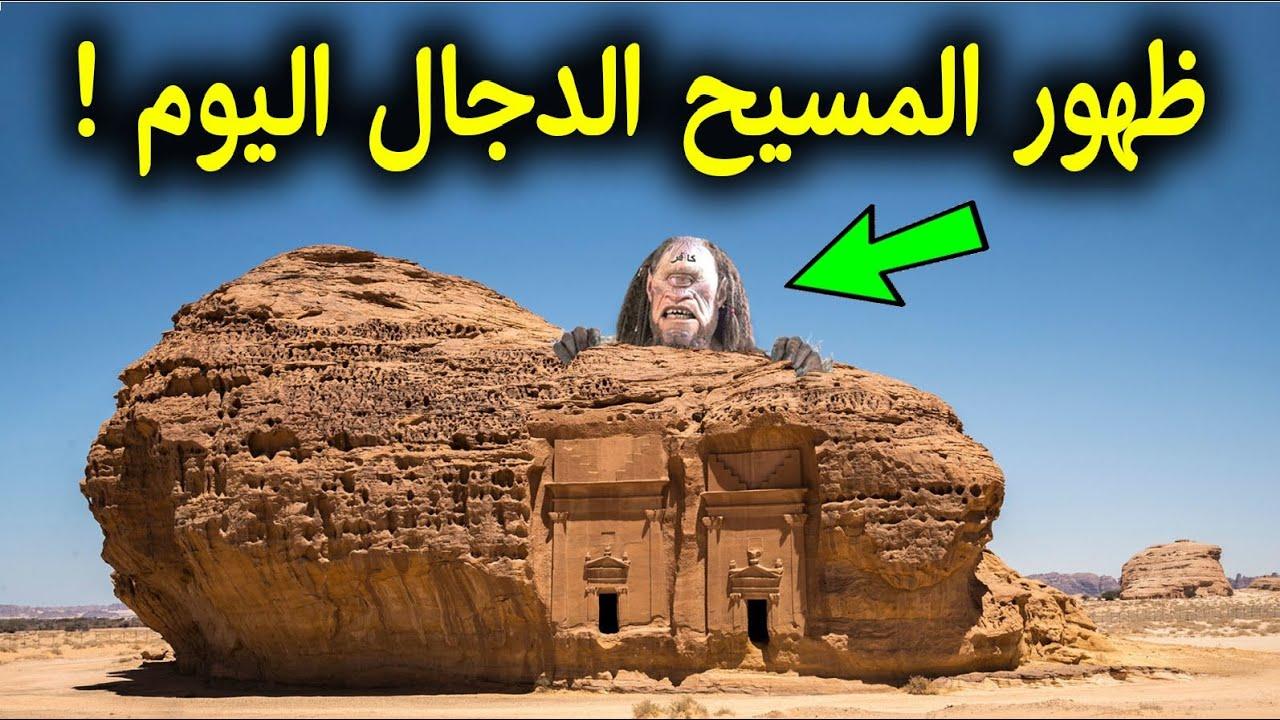 ظهور المسيح الدجال اليوم من علامات الساعة الكبري التي ظهرت امام آلاف المسلمين وانتم غافلون عنها !!