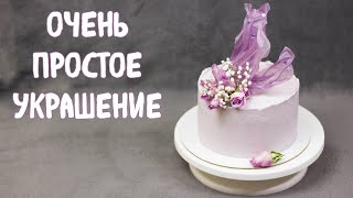 ОКАЗАЛОСЬ ТАК ПРОСТО МОЖНО УКРАСИТЬ ТОРТ Украшение торта пламя Похоже на свадебный торт
