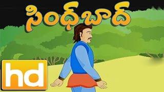 Sindbad | Telugu Cartoon Story | Moral Stories for Children
