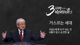 [김장환 목사의 3minutes] 거스르는 세대