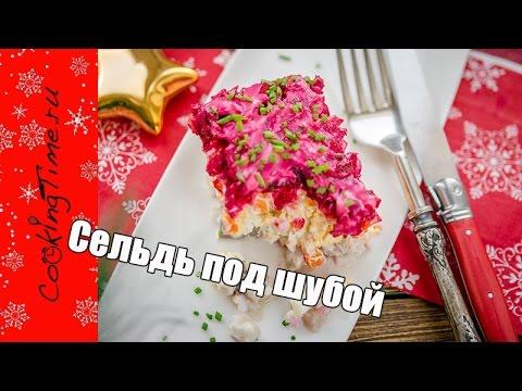 СЕЛЁДКА ПОД ШУБОЙ - простой новогодний рецепт / праздничное блюдо / салат из сельди и овощей