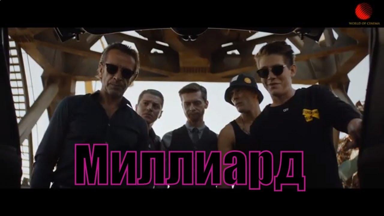 миллиардрусский трейлер 2019смотреть фильмы 2019 года лучшие трейлеры 2019 Hd