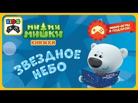 Ми-ми-мишки - Звездное небо | Мультик игра для детей | Мишки Мимимишки - книжки интерактивные