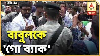 lok sabha election 2019- Kaar Dokhole Delhi-GO BACK SLOGAN TO BABUL SUPRIYO AT BIDHAN SARANI