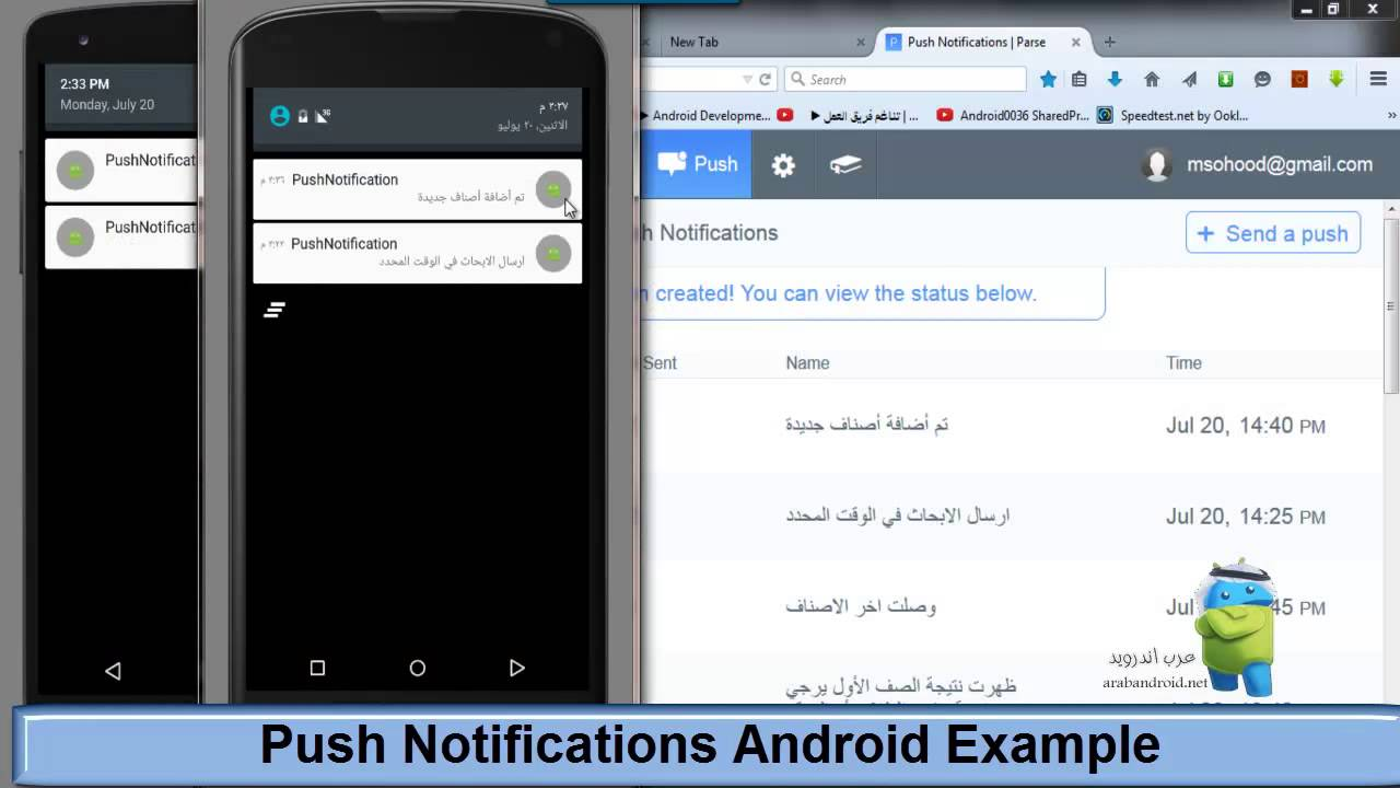 android push notification example