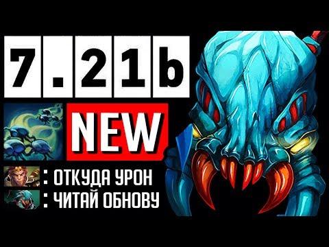 НОВЫЙ ВИВЕР ПАТЧ 7.21b | WEAVER DOTA 2 thumbnail