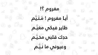 Mohanad Zaiter - Trend Al Awal (Lyrics 2021)   مهند زعيتر - تريند الأول
