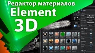 Урок Element 3D - редактор материалов - AEplug 002