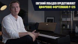 Цифровое фортепиано Yamaha P125. Обзор Евгения Лебедева