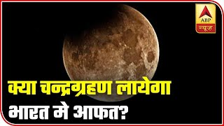 Lunar Eclipse Tonight: Was Coronavirus, Tension With China Predicted By Astrology? | ABP News