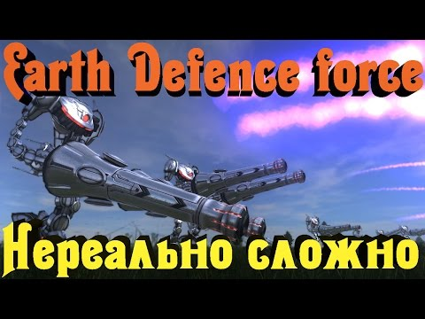 Earth Defence Force - Inferno миссии