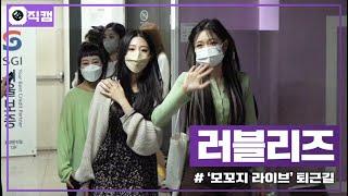 '러블리즈'(Lovelyz) 랜선으로 한국 문화 알리고 왔어요 | 2021 한류생활문화한마당 모꼬지 대한민국…