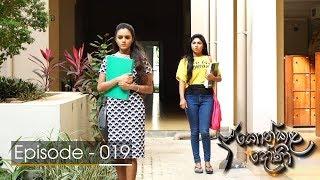 Konkala Dhoni | Episode 19 - (2017-11-02) | ITN Thumbnail