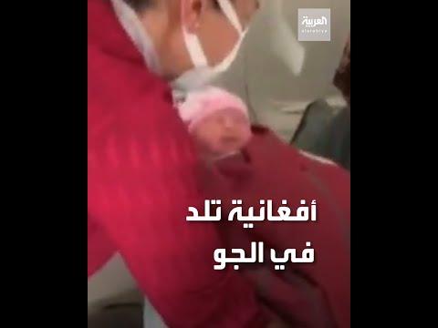 امرأة أفغانية تضع مولودها في الجو أثناء رحلة إجلاء إلى بريطانيا