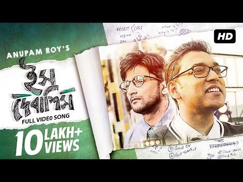 Ish Debashish (ইস দেবাশিস) | Official Video | New Bengali Single | Anupam Roy | Joey | SVF Music