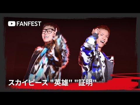 """スカイピース """"英雄"""" """"証明"""" at YouTube FanFest Japan 2019"""