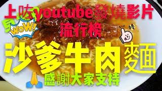 〈 職人吹水〉 上咗youtube發燒影片流行榜沙爹牛肉麵???? 滑牛肉係要咁樣 醃???? 沙爹汁 製 作 Hong Kong style tea restaurant Satay beef noodle