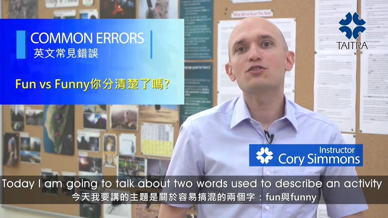 【ITI ENGLISH】英文常見錯誤|Fun vs Funny|外貿協會培訓中心ITI, TAITRA (20180205)