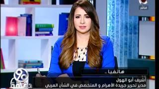 برنامج 90 دقيقة - تفاصيل جديدة عن مقاطعة قطر مع اشرف ابو الهول المتخصص فى الشأن العربى