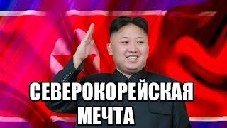 Северокорейская мечта. Клип./ The North Korean dream