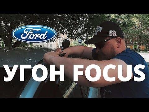 Как угоняют Ford Focus ?